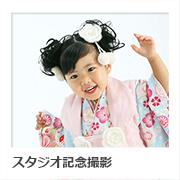 https://fujicolornakagiri.com/photography/studio/